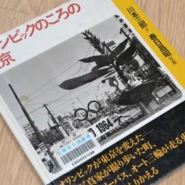 『オリンピックのころの東京』-春日昌昭先生のこと