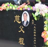 中国(北京周辺)-葬送事情(3)
