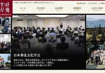 日本葬送文化学会で発表してきました。
