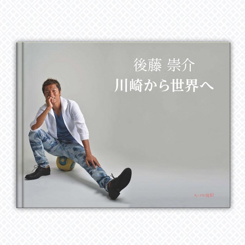 『川崎から世界へ』