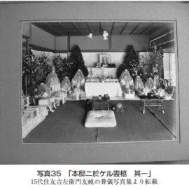 遺影・考12- 「祭壇写真」のはじまり
