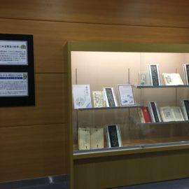 「社史にみる明治150年」@神奈川県立川崎図書館