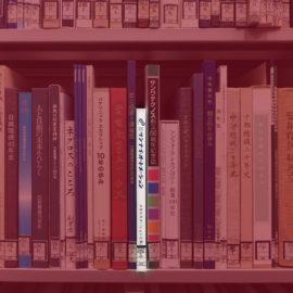 『サンナイオートメーション 45周年 社史』が神奈川県立川崎図書館に所蔵されました。