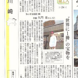 神奈川新聞に載りました。