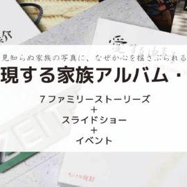 表現する家族アルバム・展