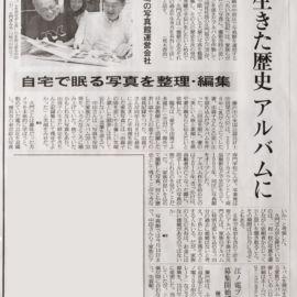 10月9日の読売新聞で紹介されました。