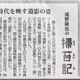 11月22日の毎日新聞で紹介されました。