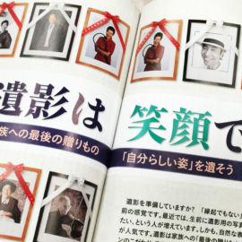 「終活読本 ソナエ」で写真道場が紹介されています。